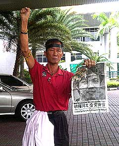 Justice for Teoh Beng Hock