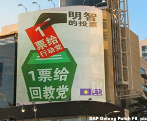 MCA building on Chinese FEAR on PAS Hudud Laws...
