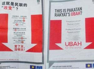MCA rebuttal & clear insult of Pakatan's UBAH slogan!